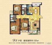 凤鸣缇香3室2厅2卫133平方米户型图