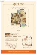 广源・华府3室2厅2卫98--113平方米户型图
