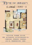 开元上府3室2厅2卫106平方米户型图