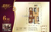 豪景苑3室2厅2卫101平方米户型图