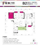 星澜之悦4室2厅2卫117平方米户型图