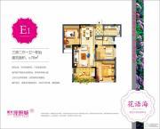阳光城花语海3室2厅1卫76平方米户型图