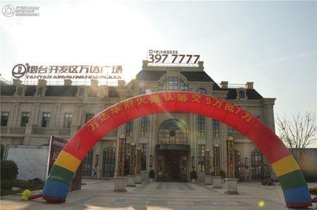 烟台开发区万达广场