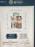 建宁翰府2室2厅1卫85平方米户型图