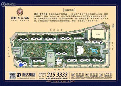赣州香江半岛规划图