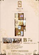 泰晤士广场3室2厅2卫131平方米户型图