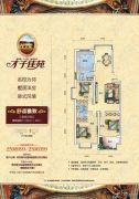 才子佳苑3室2厅2卫131平方米户型图