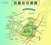 中铁国际生态城白晶谷交通图