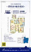 碧桂园城市花园(广州)4室2厅3卫189平方米户型图