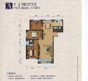 天鹅湖小镇・东区3室2厅2卫135平方米户型图