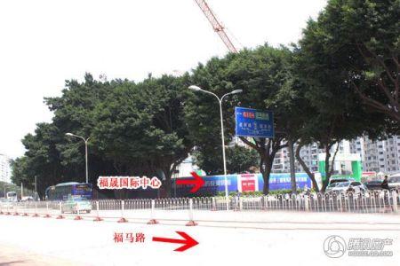 福晟・国际中心