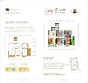 碧桂园天玺湾4室2厅2卫141平方米户型图