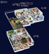 南飞鸿十年城4室3厅2卫138平方米户型图