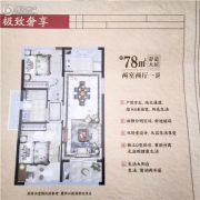 宏地・亲和雅园2室2厅1卫78平方米户型图