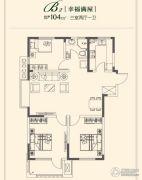 青岛印象湾3室2厅1卫104平方米户型图
