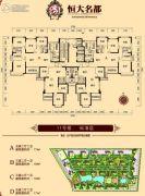 鞍山恒大名都3室2厅2卫129--148平方米户型图