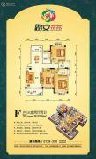 路安花苑3室2厅2卫129平方米户型图