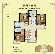 鹏洲 丽城3室2厅2卫112平方米户型图