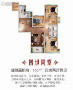 恒大帝景4室2厅2卫160平方米户型图