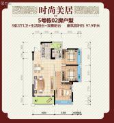御景龙湾3室2厅1卫97平方米户型图