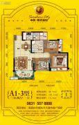 中科・阳光新城3室2厅1卫88--104平方米户型图