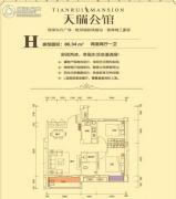 天瑞公馆2室2厅1卫86平方米户型图