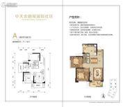中天金融城国际社区2室2厅1卫71--76平方米户型图