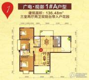 广电・观御3室2厅2卫136平方米户型图