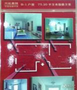 兴运嘉园1室1厅1卫75平方米户型图