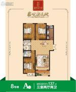 盛世新天地3室2厅2卫137平方米户型图