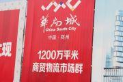 华南城实景图