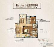 悦达・悦珑湾3室2厅2卫137平方米户型图