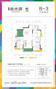 九华金水湾3室2厅2卫124平方米户型图