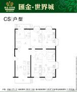 汇金・世界城4室2厅2卫168平方米户型图