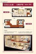 昆明・恒大名都1室1厅1卫50平方米户型图