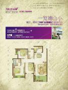 天香小筑2室2厅1卫77--80平方米户型图