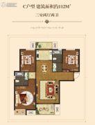 华南城中园3室2厅2卫112平方米户型图