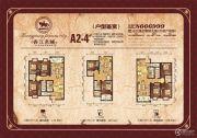 香江名城3室2厅2卫131--134平方米户型图