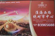 中环国际广场外景图