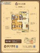 恒大名都3室2厅2卫140平方米户型图