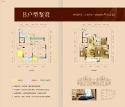 德城・状元府邸4室2厅2卫136平方米户型图