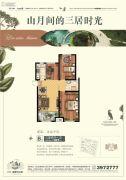 保利香榭里公馆3室2厅1卫107平方米户型图