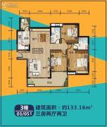 华浩国际城3室2厅2卫133平方米户型图