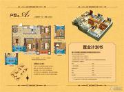 中南世纪雅苑3室2厅1卫85平方米户型图