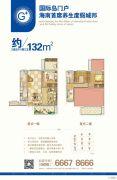 海南绿地城2室2厅2卫132平方米户型图