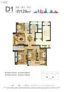 宁波轨道绿城杨柳郡4室2厅2卫129平方米户型图