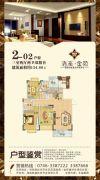 浯溪金苑3室2厅2卫134平方米户型图