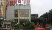福晟钱隆珠宝城・天玺实景图