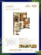 金融街融穗华府3室2厅1卫83平方米户型图