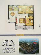 中泓・上林居3室2厅1卫118平方米户型图